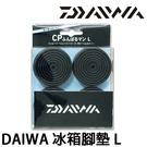 漁拓釣具 DAIWA CP FUNBARU-MAN #L [冰箱腳墊]