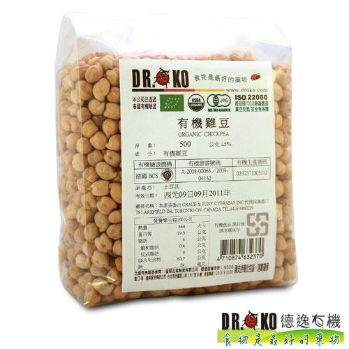 DR.OKO德逸 有機雞豆(又名雪蓮子.埃及豆.鷹嘴豆) 500g/包