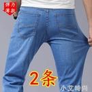 夏季牛仔褲男彈力寬鬆超薄款冰絲青年潮流男士修身直筒休閒褲子男 小艾新品