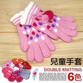 雙層針織內裏絨毛兒童手套-彩色圓點球球款 台灣製造│安全舒適《毛線手套/保暖手套/兒童手套》