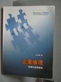 ~書寶 書T8 /大學商學_YIN ~企業倫理商業的道德規範_ 余坤東