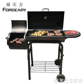 燒烤爐 福天力燒烤爐子燒烤架碳爐庭院BBQ商用戶外家用木炭熏煙爐家用 宜品居家
