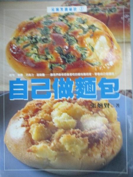 【書寶二手書T4/餐飲_EWV】自己做麵包-另類烹調祕訣3_張炳貫