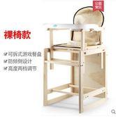 兒童餐椅實木寶寶餐椅多功能吃飯餐桌椅子小孩座椅igo 爾碩數位3c