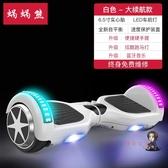 平衡車 雙輪智慧電動車兒童小孩代步車越野成年學生兩輪成人體感自平衡車T 8色 交換禮物