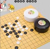 五子棋子兒童學生初學者盒裝圍棋棋盤