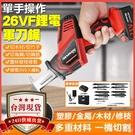 妙有鋰電往復鋸 充電往復鋸 電動馬刀鋸 手持電鋸 軍刀鋸 伐木鋸 電動工具 木工工具 線鋸機