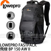 LOWEPRO 羅普 Fastpack BP 150 AW II 飛梭 後背包 (24期0利率 免運 台閔公司貨) 相機包 電腦包 LP36870