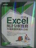 【書寶二手書T1/電腦_ZDK】Excel2016統計分析實務-市場調查與資料分析_附光碟