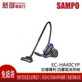 *~新家電錧~* SAMPO聲寶[EC-HA40CYP] HEPA濾網 免紙袋 高速離心力氣旋孔結構吸塵器 實體店面