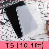 【萌萌噠】華為 HUAWEI MediaPad T5 (10.1吋) 還原真機 柔軟輕薄款 全包透明矽膠軟殼 平板殼 平板套