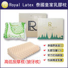 Royal Latex泰國皇家乳膠枕頭-高低按摩枕(狼牙枕) (最高等級97%乳膠含量,雙層禮盒包裝)