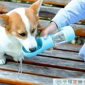 狗狗飲水器喂水杯喂食便攜隨行杯水壺泰迪比熊用品寵物外出水糧杯【千尋之旅】