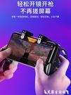 手機吃雞神器游戲手柄輔助器使命六指和平自動壓搶召喚按鍵精英蘋果透視手游專用外設掛食雞