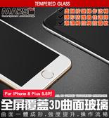 【marsfun火星樂】MARS台灣公司貨★曲面3D覆蓋玻璃膜/玻璃貼/螢幕貼/保護貼 iPhone8 Plus 5.5吋 一體成型