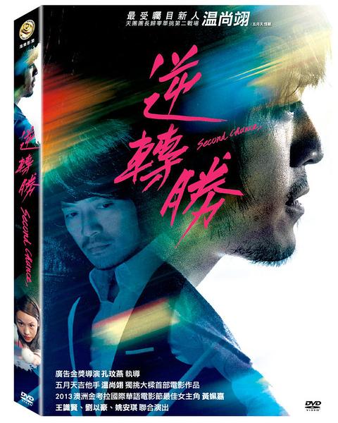 逆轉勝 DVD Second Chance 免運 (購潮8)
