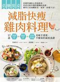 (二手書)低醣餐桌 減脂快瘦雞肉料理:57道常備菜、便當菜、省時料理,美味不重複,..