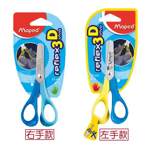 【法國Maped】兒童舒適握短柄剪刀(左右手用)