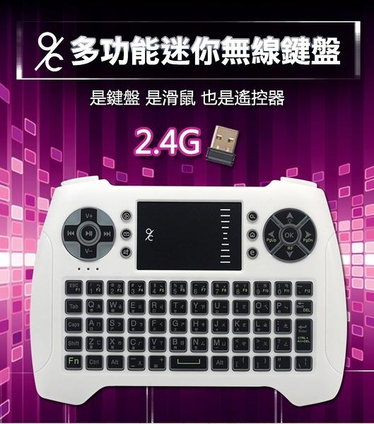 【風雅小舖】9C WKB-T16 多功能迷你無線鍵盤 (鍵盤/滑鼠/遙控器) 中文注音版