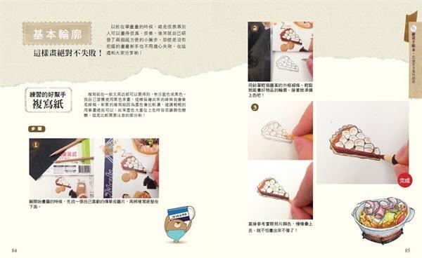 (二手書)原來手帳這樣玩:跟著小熊塗鴉、拼貼、隨手寫,記錄生活享樂每一刻