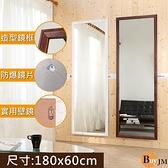衣櫥 衣櫃《百嘉美》實木防爆鏡面大壁鏡 2色可選 掛鏡 (寬60x長180cm) W-K-MR563