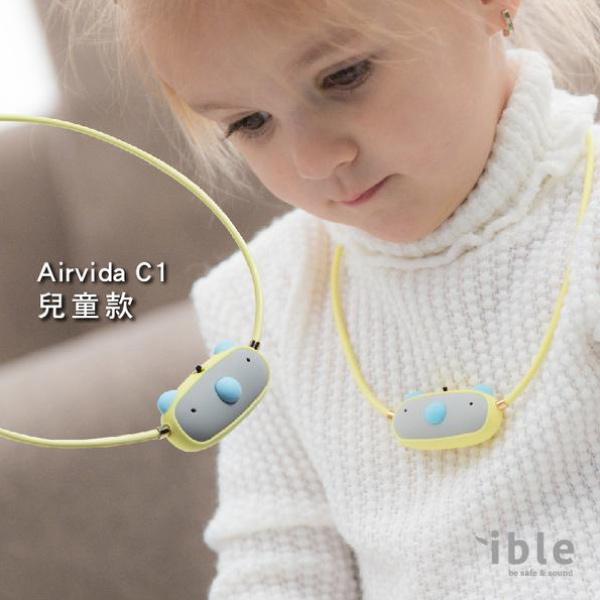 ible Airvida C1 兒童穿戴式空氣清淨機 (單台)【杏一】