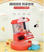 扭蛋機 童迷你抓娃娃機小型家用夾公仔機女孩玩具扭蛋機糖果游戲機 快速出貨YJT