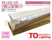 TOA東亞 LTS2143XEA LED 10W 2尺1燈 5700K 白光 全電壓 山型日光燈 _ TO430173