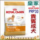 ◆MIX米克斯◆法國皇家狗飼料,PRP3...