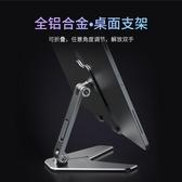 雙轉軸可折疊桌面懶人ipad平板電腦支架適用可調節手機支架