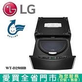 LG樂金2.5KGMiniWash迷你洗衣機 (加熱洗衣) WT-D250HB含配送+安裝【愛買】