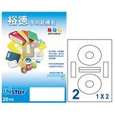 【56】裕德 UH117 白色A4光碟標籤2格-20入/包
