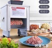 電動切肉機 切肉機商用全自動切魚片切絲機電動切肉片肉絲絞肉機家用切菜機 igo阿薩布魯