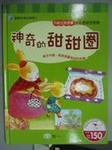 【書寶二手書T1/少年童書_XBY】神奇的甜甜圈_世一幼兒_附光碟