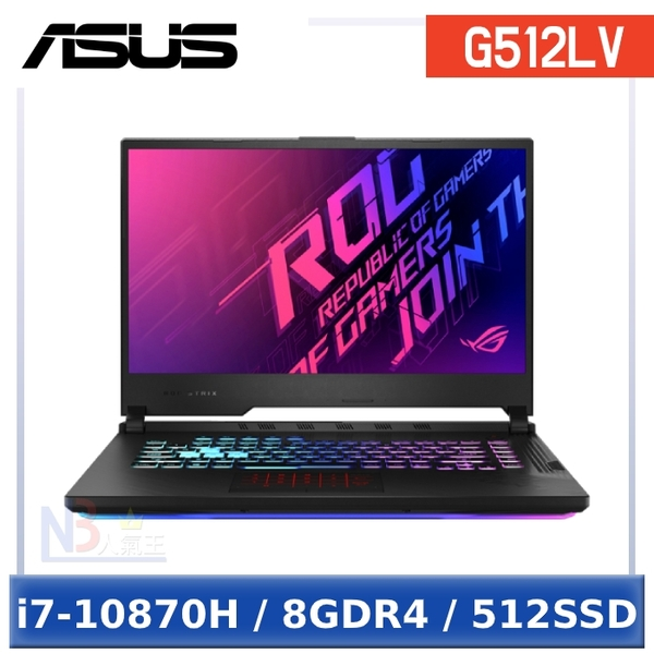 ASUS G512LV-0061C10870H 15.6吋 【0利率】 ROG 電競 筆電 (i7-10870H/8GDR4/512SSD/W10)