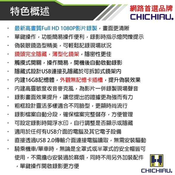 CHICHIAU-1080P 時尚無孔眼鏡造型觸摸式開關微型針孔攝影機(16G)@桃保