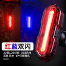 自行車尾燈USB充電後燈山地車配件LED爆閃警示燈夜間騎行裝備防水 生活樂事館