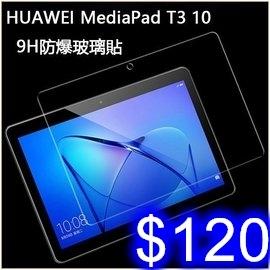 9H 平板鋼化玻璃膜 華為 HUAWEI T3 10 (9.6吋) / T5 (10.1吋) 螢幕 保護貼 平板貼膜 螢幕防護 防刮防爆