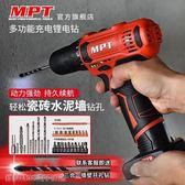 電動螺絲 MPT鋰電鑚充電式手電鑚小手槍鑚電鑚家用多功能沖擊鑚電動螺絲刀MKS