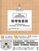 (二手書)新零售藝術:全球60家最美獨立店,教你最佳策展、行銷、陳列、服務的操作祕..