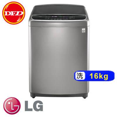 LG 樂金 洗衣機 WT-D166VG LG 6MOTION DD直立式變頻 不銹鋼銀 16公斤 公司貨 ※運費另計(需加購)