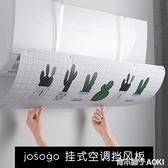 空調擋風板防直吹遮風板月子款壁掛式通用防冷氣擋板嬰幼兒遮風罩 ATF「青木鋪子」