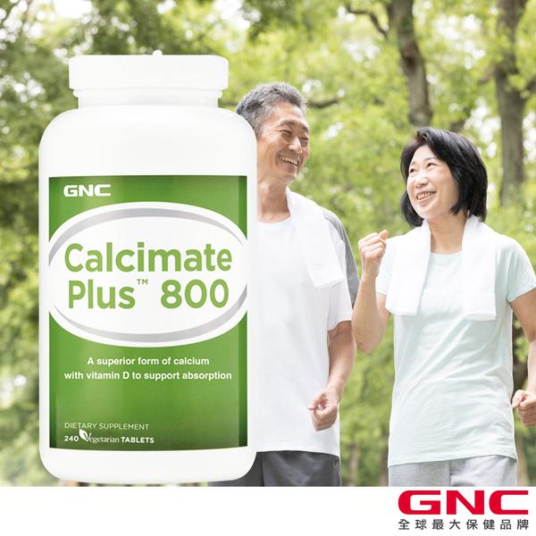 【GNC健安喜 】任3件再85折 檸檬蘋果酸鈣800食品錠240錠