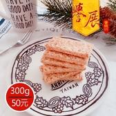【譽展蜜餞】手工方塊酥/300g/50元