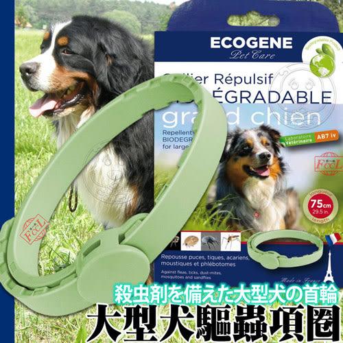 【zoo寵物商城】法國ECOGENE E可淨》天然驅蟲系列大型犬用驅蟲項圈-75cm
