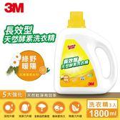 3M 長效型天然酵素洗衣精—綠野暖陽香氛 1800ML(3入組)
