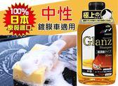 KYK古河 20-621 日本原裝 強效超濃縮 中性洗車精 200倍洗車劑 全車洗車精 流暢的除水效果