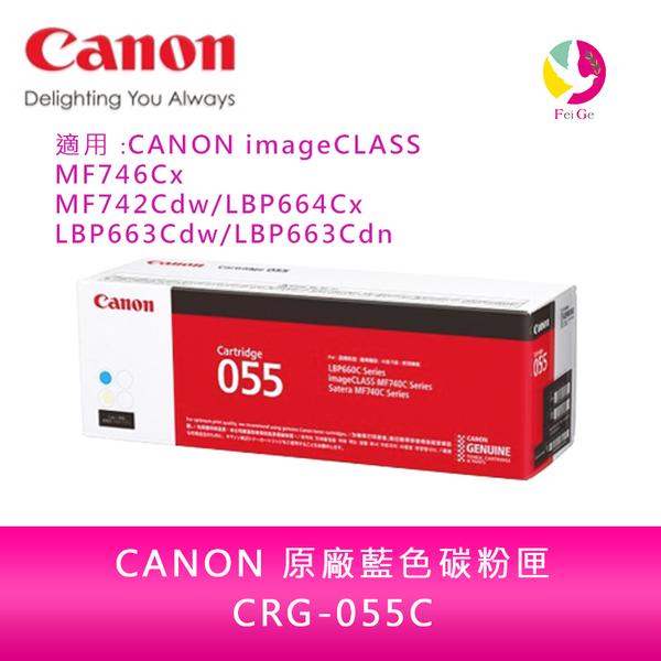 CANON 原廠藍色碳粉匣 CRG-055C /適用 CANON imageCLASS MF746Cx/MF742Cdw/LBP664Cx/LBP663Cdw/LBP663Cdn