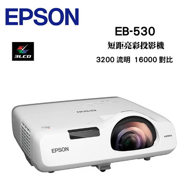 EPSON 愛普生 EB-530 3LCD 短距亮彩投影機【公司貨保固+免運】適用商務/教學