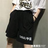 夏裝新款韓s寬松休閒寬管褲嘻哈短褲女運動款五分褲學生女潮 米希美衣